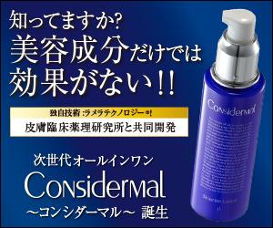 コンシダーマルは肌成分と肌環境に着目したオールインワン化粧品