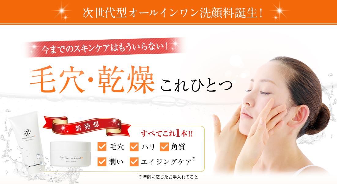 プルミエグラン 話題の美容ソルトを使ったオールインワン洗顔料!洗顔後のスキンケアが不要!ソルト(塩)を使うとは…?