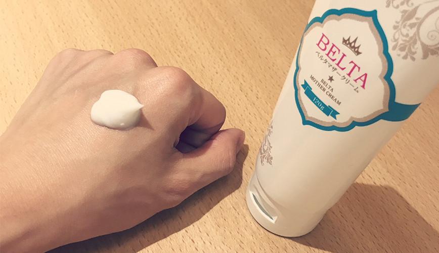 ベルタマザークリームは妊娠線予防ケアに効果抜群!?その理由とは