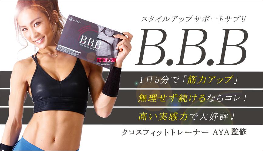 BBBサプリのお申込みはこちら